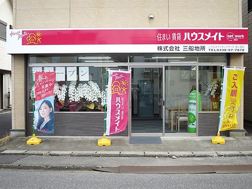ハウスメイトネットワーク袖ヶ浦店  ㈱三船地所 外観