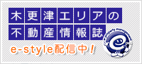 e-style情報誌
