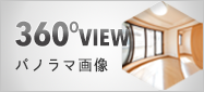 360°preview物件