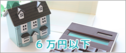 6万円以下