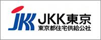 JKK東京都住宅供給公社