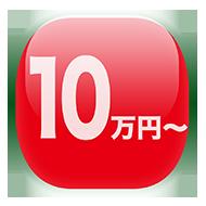 10万円~