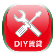 DIY賃貸