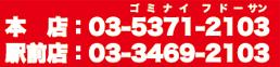 本店:03-5371-2103、駅前店:03-3469-2103
