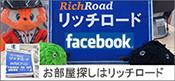 リッチロード賃貸facebook