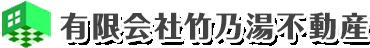 有限会社竹乃湯不動産