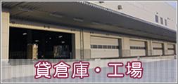 貸倉庫・貸工場