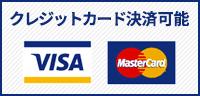 クレジットカード決済可能です!