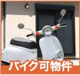 バイク可物件
