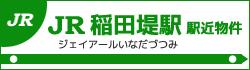 JR稲田堤駅 駅近物件