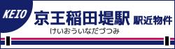 京王稲田堤駅 駅近物件