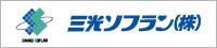 三光ソフラン株式会社