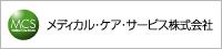メディカル・ケア・サービス株式会社