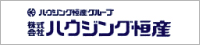 株式会社ハウジング恒産