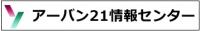 アーバン21情報センターバナー