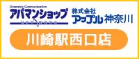 アパマンショップ川崎駅西口店