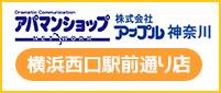 アパマンショップ横浜西口駅前通り店
