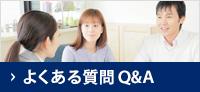 よくある質問 Q&A