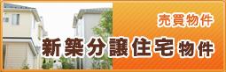 新築分譲住宅物件