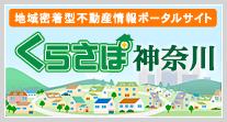 くらサポ神奈川