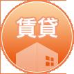 賃貸物件地図検索