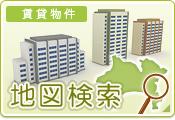 賃貸物件 地図検索