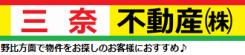 三奈不動産株式会社