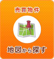 【売買】地図から探す