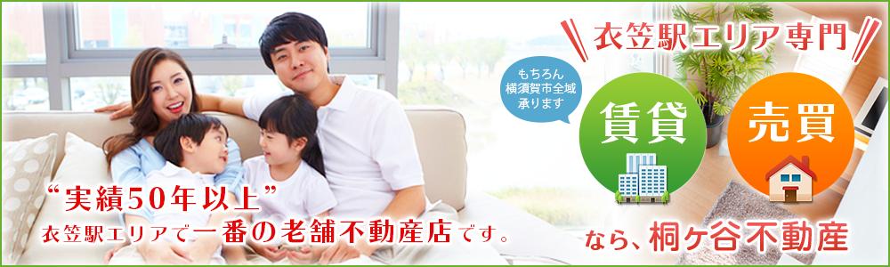 横須賀市の賃貸・売買なら桐ヶ谷不動産