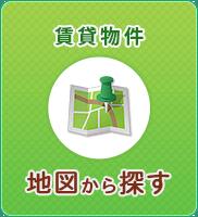 【賃貸】地図から探す