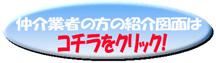 仲介業者様用案内図面(不動産業者様専用ページ)