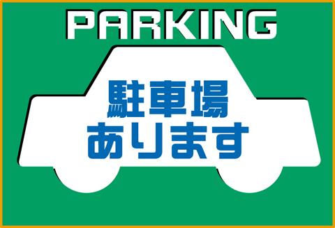 日吉の空き駐車場紹介