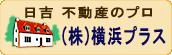 株式会社横浜プラス
