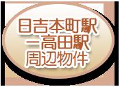 日吉元町駅-高田駅周辺物件
