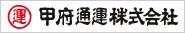 甲府通運株式会社