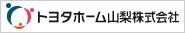 トヨタホーム山梨 株式会社