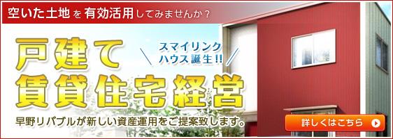 戸建て賃貸住宅経営