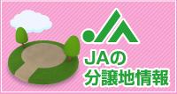 JAの分譲地情報