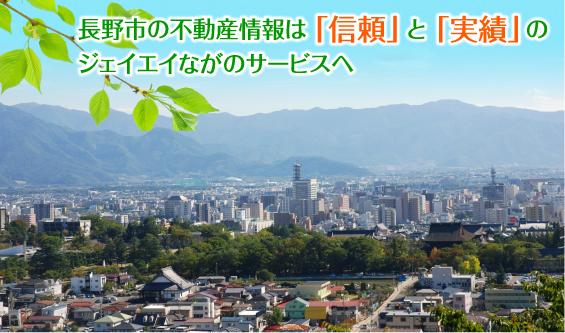 <b>長野市</b> 賃貸 不動産 アパート | ジェイエイながのサービス株式会社
