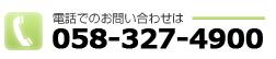 058-327-4900
