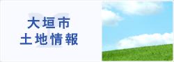 大垣市 土地情報