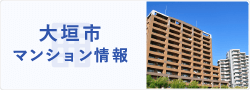 大垣市 マンション情報