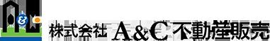 株式会社 A&C不動産販売