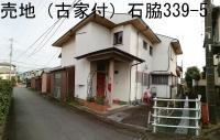 売地(古家付) 石脇339-5