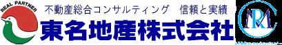 東名地産株式会社