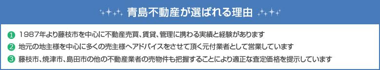 青島不動産が選ばれる理由