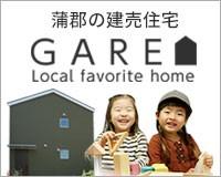 蒲郡の建売住宅GARE