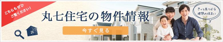 丸七住宅の物件情報