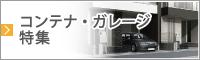 コンテナ・ガレージ特集