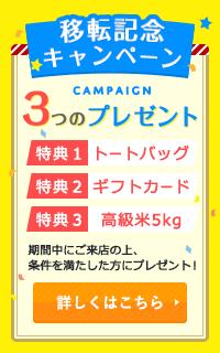 移転記念キャンペーン